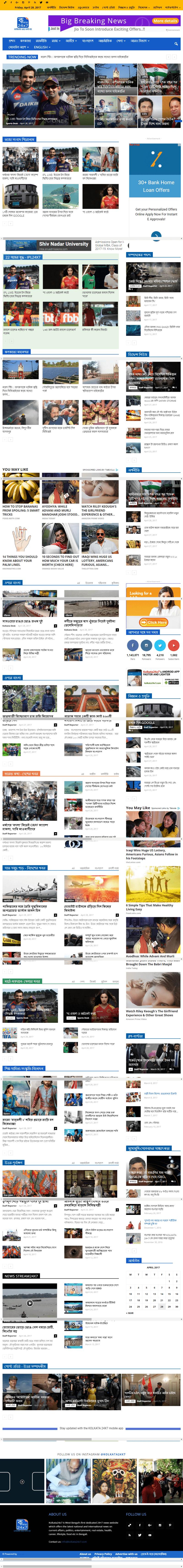 Kolkata24x7 Bengali News Kolkata News Online Bangla Newspaper-min (1)