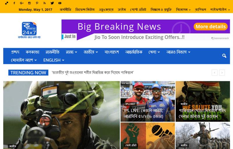 Kolkata24x7 Bengali News Kolkata News Online Bangla Newspaper-min
