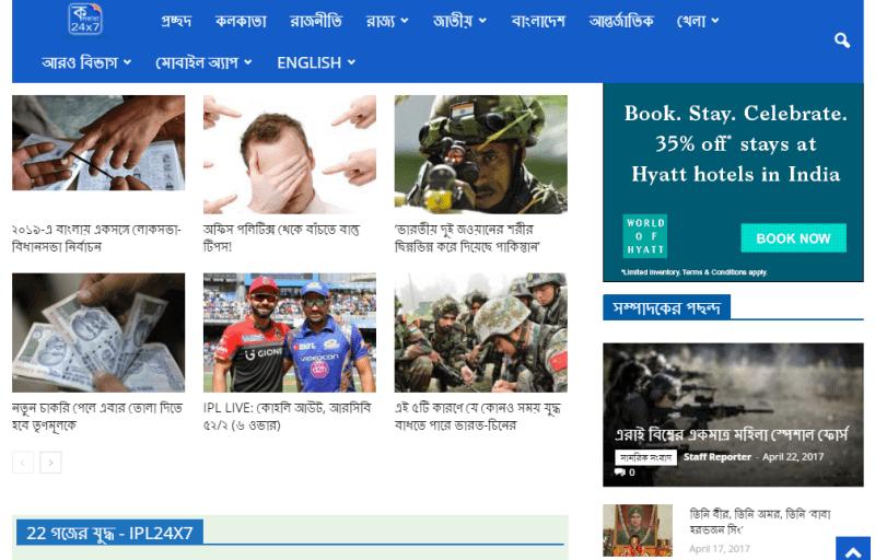 Kolkata24x7 Bengali News Kolkata News Online Bangla Newspaper1-min